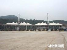 武黄高速收费站改造工程-武汉市市政建设集团网上买足彩